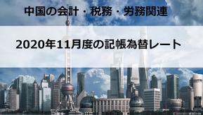2020年11月度の記帳為替レート