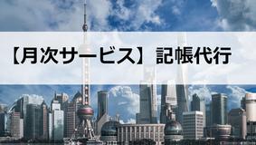 【月次サービス】上海子会社の記帳代行