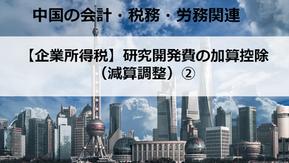 【企業所得税】研究開発費の加算控除(減算調整)②