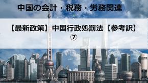 【最新政策】中国行政処罰法【参考訳】⑦