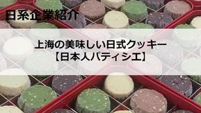 【日系企業紹介】上海の美味しい日式クッキー【日本人パティシエ】