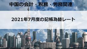 2021年7月度の記帳為替レート