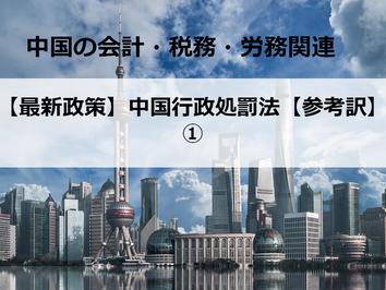 【最新政策】中国行政処罰法【参考訳】①