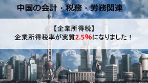 【企業所得税】企業所得税率が実質2.5%になりました!