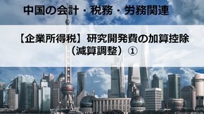 【企業所得税】研究開発費の加算控除(減算調整)①