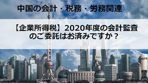 【企業所得税】2020年度の会計監査のご委託はお済みですか?