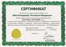 сертификат REFRA 19-21.jpg