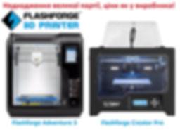 3d принтер flashforge adventurer1.jpg