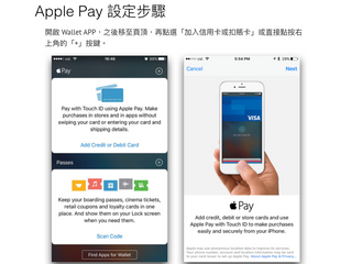 【 Apple Pay 簡易設定 】