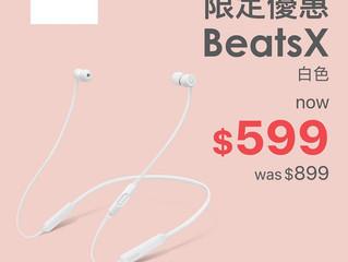 【BeatsX 耳機限定優惠】