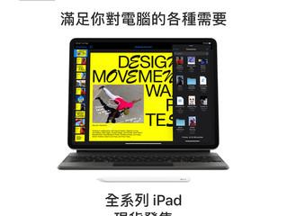 【全系列 iPad | FOXX 現貨發售】
