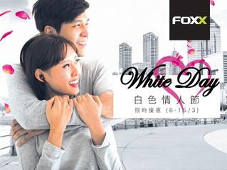 【FOXX白色情人節限時優惠 精選產品激減低至28折!】