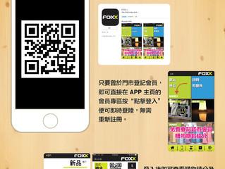 FOXX 會員 iOS APP 登場!