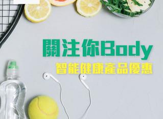 關注你BODY-智能健康產品優惠