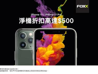 【優惠再臨!iPhone 11 | iPhone 11 Pro 淨機折扣高達$500】