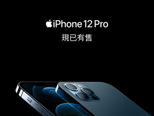 【全城最期待嘅手機 iPhone 12 開賣啦📣】