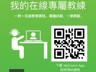 【由新手到專家 專屬教練免費教你用 Apple 產品】