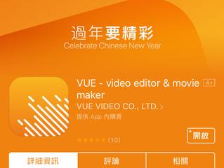 過年要精彩- VUE助你錄製電影感影片
