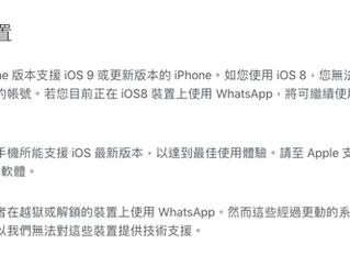 【WhatsApp更新您要知!2020不再支援舊iPhone?😱】
