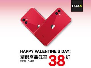 【FOXX情人節 至型數碼潮物低至38折!】