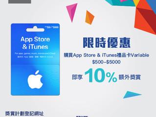 App Store & iTunes 禮品卡10%額外獎賞