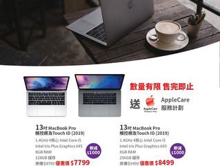 【MacBook Pro 2019版本清倉優惠 免費升級⬆️保障期至3年】