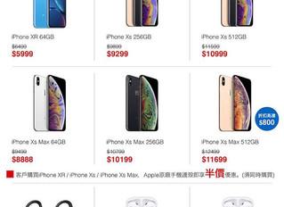 【FOXX推出iPhone及精選耳機優惠 折扣高達$800】