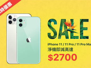 【FOXX限時優惠 iPhone 11系列即減高達$2700】