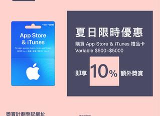 【FOXX 推出 App Store & iTunes 禮品卡 夏日限時優惠】