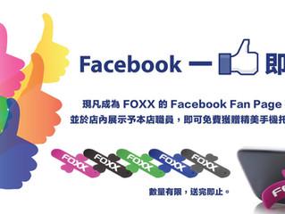 Facebook 一 like即賞