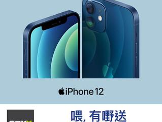 【#Hi火牛 購買iPhone 12 送你原廠火牛】