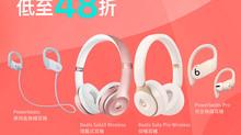 【Beats 產品 低至48折優惠】