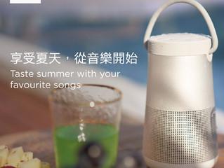 【Bose夏日優惠 精選產品低至62折】