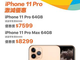 【iPhone 11 Pro 系列激減優惠 折扣高達$1200】