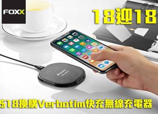 18迎18 - iPhone X 專屬禮遇