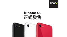 【FOXX 全新iPhone SE淨機 付出不多 優惠多多】