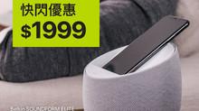 【Belkin SOUNDFORM ELITE #快閃優惠 低於75折發售】