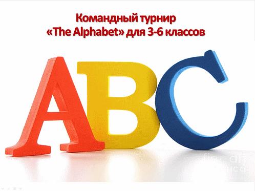 """Турнир знатоков английского """"The Alphabet-2018"""". 3-6 классы"""