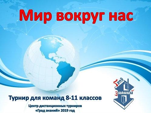 """Всероссийский турнир """"Мир вокруг нас-2020"""" (Град знаний)"""