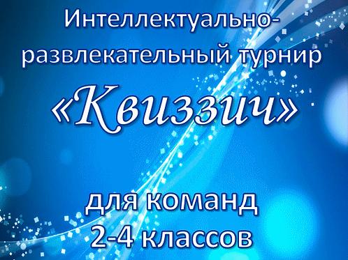 """Интеллектуально- развлекательная игра """"Квиззич - 2019"""". 2-4 классы"""