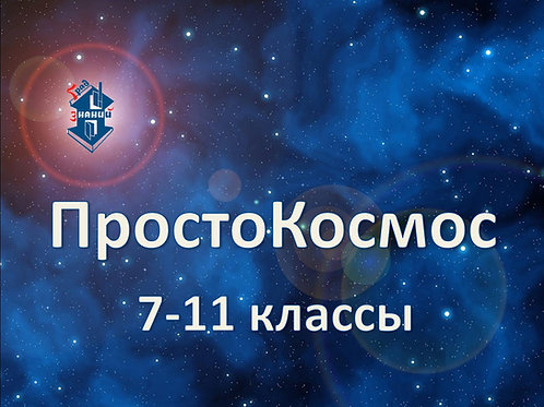 ПростоКосмос 7-11 классы