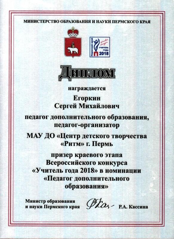 """Призёр краевого конкурса """"Учитель года"""""""