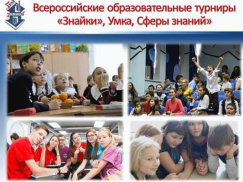 """Образовательные турниры """"Знайки, Умка, Сферы знаний"""" Града знаний (1-30 команд)"""