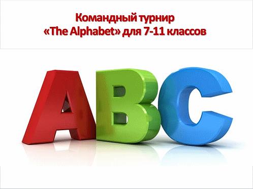 """Турнир знатоков английского """"The Alphabet-2018"""". 7-11 классы"""