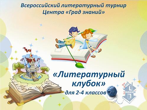 Литературный клубок - 2019. 2-4 классы