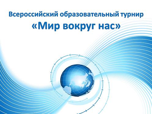 """Всероссийский турнир """"Мир вокруг нас-2021"""" (Град знаний)"""