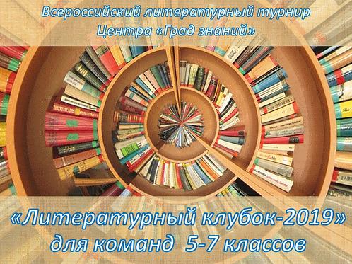 Литературный клубок - 2019. 5-7 классы