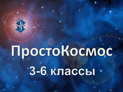 ПростоКосмос 3-6 классы