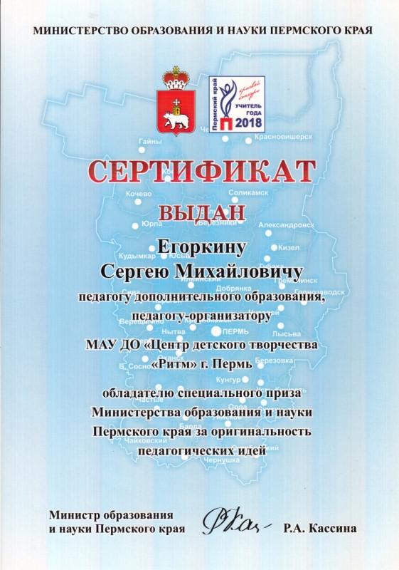 Специальный приз краевого конкурса Учитель года