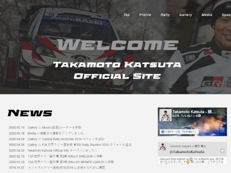 勝田貴元選手の公式サイトがオープン!
